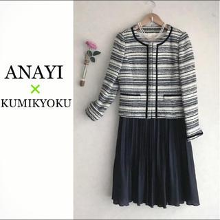 アナイ(ANAYI)のアナイ 36ジャケットと 組曲S3濃紺キラキラスカートのセット(スーツ)