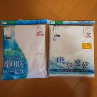 しまむら - メンズ ランニング肌着2枚組(夏用) ×2パック