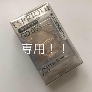 エスプリーク(ESPRIQUE)の未開封 エスプリーク セレクトアイカラー 限定色 GD003(アイシャドウ)