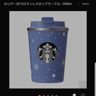 スターバックスコーヒー(Starbucks Coffee)のスターバックス ホリデータンブラー ドリンクチケットつき(タンブラー)