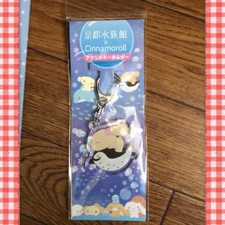 シナモロール - 京都水族館 モカ アクリルキーホルダー