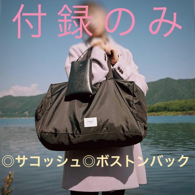 Ameri VINTAGE(アメリヴィンテージ)のAmeri VINTAGE アメリヴィンテージ   付録 エンタメ/ホビーの本(ファッション/美容)の商品写真