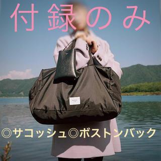 アメリヴィンテージ(Ameri VINTAGE)のAmeri VINTAGE アメリヴィンテージ   付録(ファッション/美容)