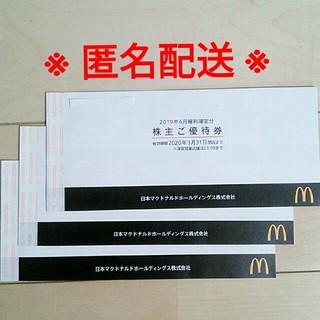 マクドナルド株主優待券②(フード/ドリンク券)