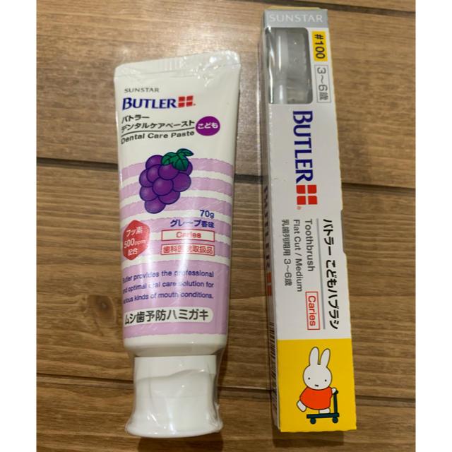 SUNSTAR(サンスター)のバトラー 歯ブラシ 歯磨き粉 キッズ/ベビー/マタニティの洗浄/衛生用品(歯ブラシ/歯みがき用品)の商品写真