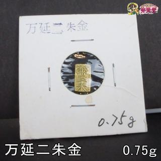 古銭 万延二朱金 0.75g 美品(その他)