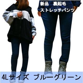 新品タグ付き ソウルベリーストレッチパンツ 4L ブルーグリーン(カジュアルパンツ)