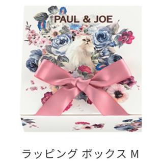 ポールアンドジョー(PAUL & JOE)のPAUL&JOE ラッピングボックス M(ラッピング/包装)