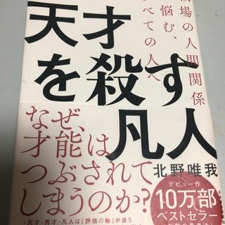 ゲントウシャ(幻冬舎)の天才を殺す凡人(人文/社会)