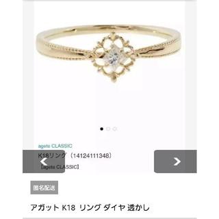 アガット(agete)のagete classic K18 スクエアカットダイヤモンドリング(リング(指輪))