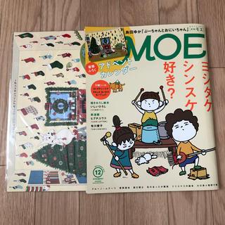 ハクセンシャ(白泉社)のMOE (モエ) 2018年 12月号 ヨシタケシンスケ好き?(アート/エンタメ/ホビー)