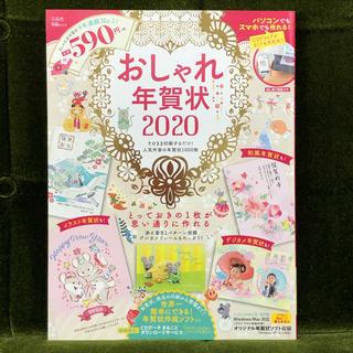 タカラジマシャ(宝島社)のおしゃれ年賀状(2020)宝島社(人文/社会)