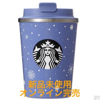 スターバックスコーヒー(Starbucks Coffee)のスタバ ホリデー2019 ステンレスタンブラー(タンブラー)