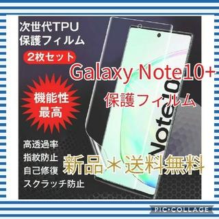 お値下げ❗Galaxy Note10+ 保護フィルム*2枚入り(保護フィルム)