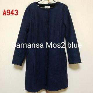 サマンサモスモス(SM2)のA943♡Samansa Mos2 blue 裏ボアコート(その他)