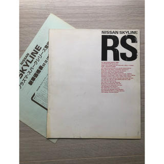 ニッサン(日産)のスカイライン RS 、カタログ、1984年(カタログ/マニュアル)