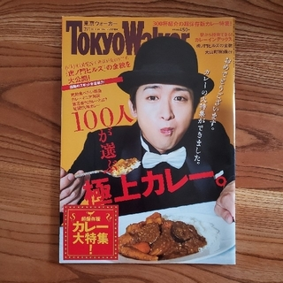 カドカワショテン(角川書店)のTokyo Walker (東京ウォーカー) 2014年 7/1号(その他)