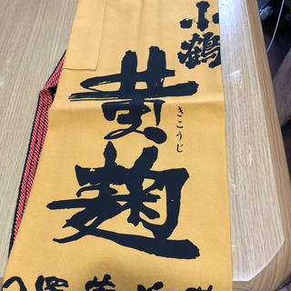 小鶴黄麹の前掛け(焼酎)
