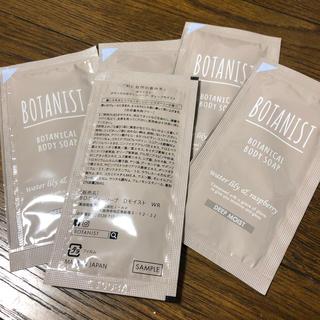 ボタニスト(BOTANIST)のボタニスト  ボディーソープ(ディープモイスト)サンプル5点セット(ボディソープ / 石鹸)