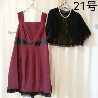 新品 21号 ボレロ ドレス セット 結婚式に(ミディアムドレス)
