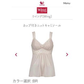 ウィング(Wing)の【新品未使用】Wacoal Wing カップ付 キャミソール(キャミソール)