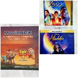 トイストーリー(トイ・ストーリー)のディズニー/トイ・ストーリー4&アラジン  実写版  マジックコードのみ (外国映画)