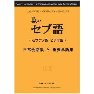 ◆新品即決1679円 送料込み◆やさしいセブ語【ビサヤ語】フィリピン(語学/参考書)