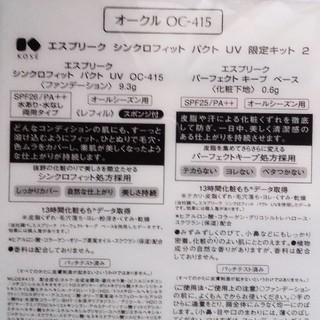 エスプリーク(ESPRIQUE)のちーさ様ご予約 シンクロフィットパクト(コフレ/メイクアップセット)