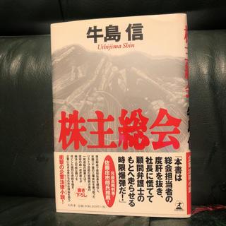 ゲントウシャ(幻冬舎)の株主総会(人文/社会)