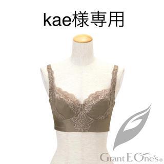 kae様専用(ブラ)