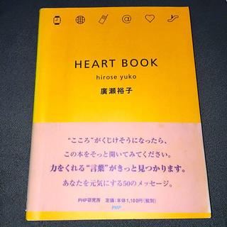 HEART BOOK(文学/小説)