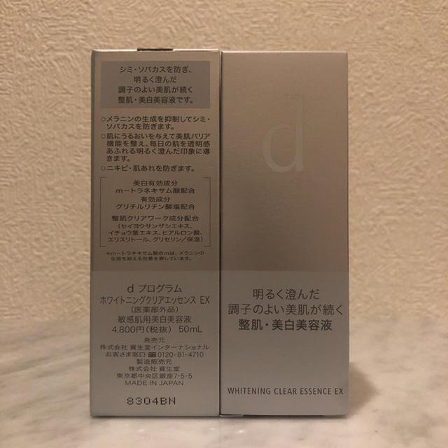 d program(ディープログラム)の美白美容液 敏感肌用 2本セット dプログラム ホワイトニングCエッセンスEX コスメ/美容のスキンケア/基礎化粧品(美容液)の商品写真