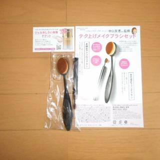 【新品】VOCE12月号 テク上げメイクブラシセット&体験チケット(美容)