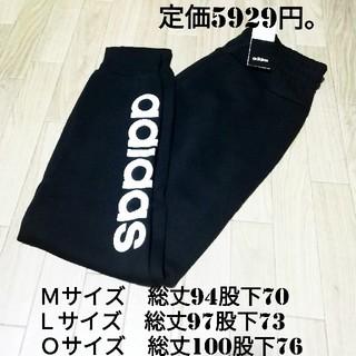 アディダス(adidas)の新品 adidas ジョガーパンツ BLACK(カジュアルパンツ)