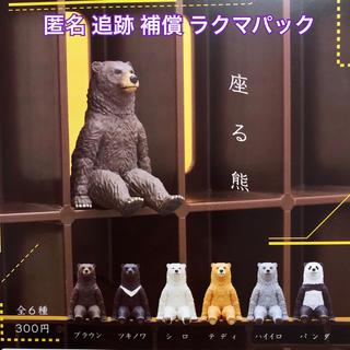 座る熊 全6種(その他)
