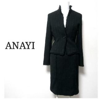 アナイ(ANAYI)の【アナイ】ツイード スーツ (黒)(スーツ)