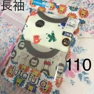 フタフタ(futafuta)のフタフタ 男児 長袖 丸首 インナー 110サイズ 2枚組 キルト 新品未使用品(下着)