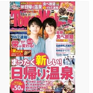 角川書店 - 東海Walker (ウォーカー) 2019年 11月号  佐藤勝利 高橋海人