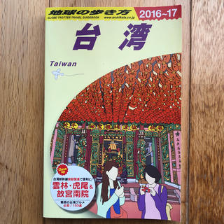 ダイヤモンド社 - 地球の歩き方(D 10(2016〜2017年)