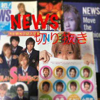 ニュース(NEWS)の【NEWS】切り抜き code1(アート/エンタメ/ホビー)