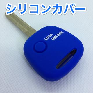 キーレスリモコン用 シリコンカバー スズキ・日産・マツダ 1ボタン用 青