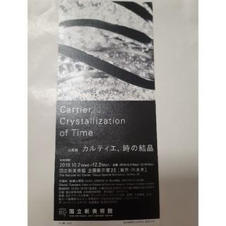 カルティエ(Cartier)のカルティエ、時の結晶 招待券1枚(美術館/博物館)