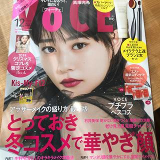 コウダンシャ(講談社)のVoCE (ヴォーチェ) 2019年 12月号 (美容)