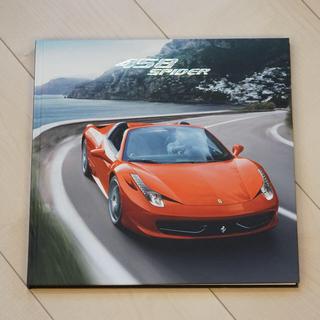 フェラーリ(Ferrari)のフェラーリ458スパイダーカタログ(非売品)Ferrari 458Spider(カタログ/マニュアル)