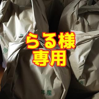 らる様 専用(米/穀物)