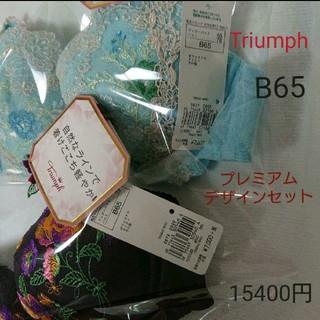 トリンプ(Triumph)の新品☆フライングセール‼️トリンプ上級ラインプレミアムデザイン B65 セット(ブラ)