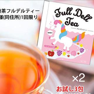 ダイエットティー フルデルティー お試しサンプル(茶)