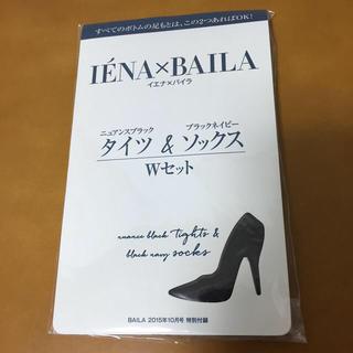 イエナ(IENA)のlico様専用★ IENA×BAILA (タイツ/ストッキング)