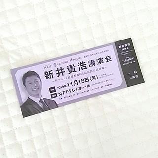 Carp  カープ  新井貴浩  講演会(トークショー/講演会)