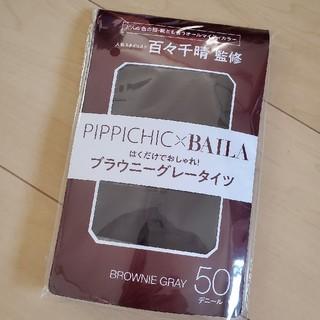 ピッピ(Pippi)のBAILA 付属品 ブラウニーグレータイツ(タイツ/ストッキング)